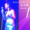 テレサ・テン ラスト・コンサート完全版1 ジャケット写真