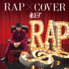 Rap X Cover ジャケット写真