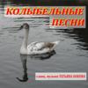 Колыбельные песни для детей - Tatiana Bokova