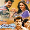 Thullatha Manamum Thullum & Nee Varuvai Ena (Vinyl,Out of Print,,Live,Re-mastered,Collection,Bonus Tracks,Promotional)