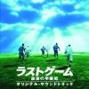 「ラストゲーム 最後の早慶戦」オリジナル・サウンドトラック ジャケット画像