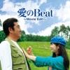 愛のBeat~Movie Edit~ - Single ジャケット写真