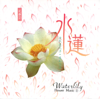 Flower Music II: Orchid Waterlily - Shi Zhi-You, Xiu-Lan Yang & Qian OuYang