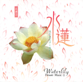 Flower Music II: Orchid Waterlily-Shi Zhi-You, Qian OuYang & Xiu-Lan Yang