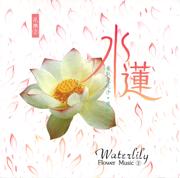 Flower Music II: Orchid Waterlily - Shi Zhi-You, Qian OuYang & Xiu-Lan Yang - Shi Zhi-You, Qian OuYang & Xiu-Lan Yang