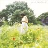 少女プラシーボ - EP ジャケット写真