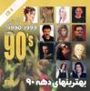 Best of 90 s Persian Music Vol 4