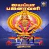Ayyappan Bhajanaavali Part 1 2