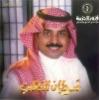 Shertan Al Thahab