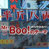 Mr.boo Theme(instrumental)