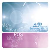 Sohyang 15주년 기념 [POS] - EP