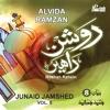 Roshan Rahen Vol 8 Alvida Ramzan Urdu Speech