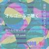 オルゴールで聴く~帰りたくなったよ・Prisoner Of Love/最新人気映画&ドラマ・ヒット2008Vol.1 - EP ジャケット写真