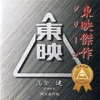 Abashiribangaichi (Original Soundtrack) ジャケット写真
