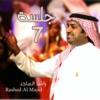 Jalsat Rashed Al Majid 7