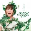 IVY〜アイビー〜 - Single ジャケット写真