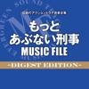 伝説のアクションドラマ音楽全集「もっとあぶない刑事MUSIC FILE -Digest Edition-」 ジャケット画像