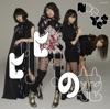 ヒリヒリの花 (通常盤 Type-C) - EP ジャケット写真