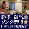 勝手に御当地ソング47+1 日本全国旅館録音