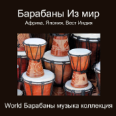 Drum Music for Beach Party