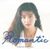 Romantic(ロマンティック) - EP ジャケット写真