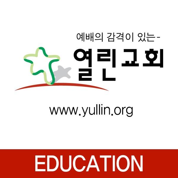 열린교회_교육청취자료