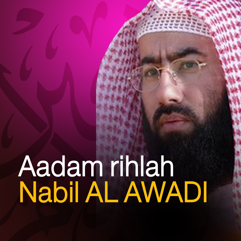 Aadam rihlah (Quran - coran - islam - discours - dourous) - EP