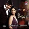 Kacheri Aarambam (Original Motion Picture Soundtrack)