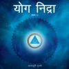 Yog Nidra Pt 2 Meditation
