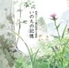 いのちの記憶 - Single ジャケット写真