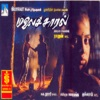 Malai Chaaral (Original Motion Picture Soundtrack)