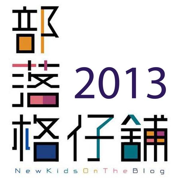 Podcasting HK » 部落格仔舖 2013