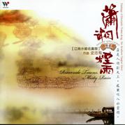 Riverside Towns, Misty Rain - Shi Zhi-You, Qian OuYang & Xiu-Lan Yang - Shi Zhi-You, Qian OuYang & Xiu-Lan Yang