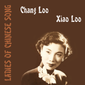 Ladies of Chinese Song - Chang Loo & Xiao Loo