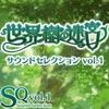 ATLUS MUSIC 世界樹の迷宮 サウンドセレクションVol.1