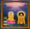 Sri Vigneswara Stuthi Sri Srinivasa Stuthi