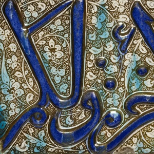 Arts of South Asia and the Islamic World: Beliefs Made Visible