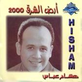 Hisham Abbas - Al Asmaa Al Hosna