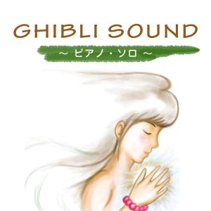 GHIBLI SOUND - GHIBLI SOUND ~PIANO SOLO~ - EP
