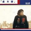 直太朗 - EP ジャケット写真