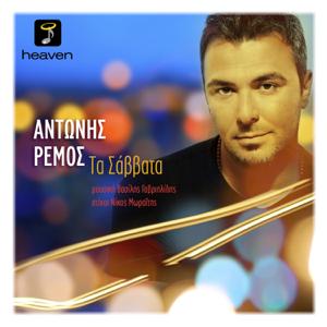 Antonis Remos - Ta Savvata