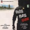 Netru Indru Naalai (Original Motion Picture Soundtrack) - EP