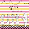 オリジナル曲|小沢健二