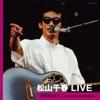 松山千春 LIVE「時代(とき)をこえて」 ~1981.6 東京・日比谷野外音楽堂~ ジャケット写真