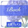 NHK名曲アルバム「バッハ」- EP