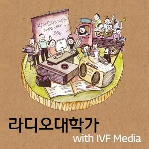 라디오대학가 with IVF Media