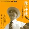 Midori No Okinawa - EP ジャケット写真