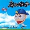 power of Life - EP ジャケット画像