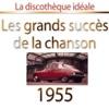 La discothèque idéale : 1955 (Les plus grands succès de la chanson)