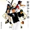 野球少年の詩 - EP ジャケット写真